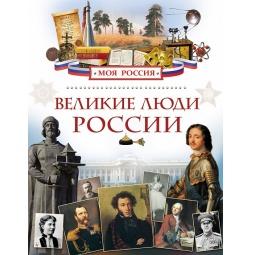 Купить Великие люди России