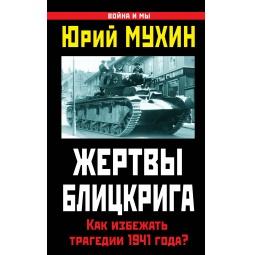 Купить Жертвы Блицкрига. Как избежать трагедии 1941 года?