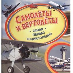 Купить Самолеты и вертолеты. Самая первая энциклопедия