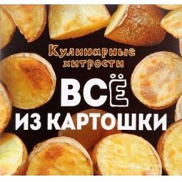фото Все из картошки