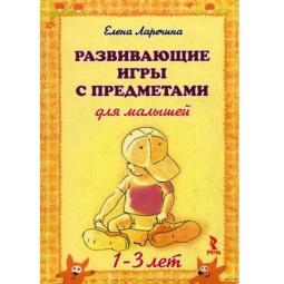 фото Развивающие игры с предметами для малышей (для детей 1-3 лет)
