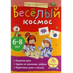 фото Веселый космос (для детей 6-8 лет)
