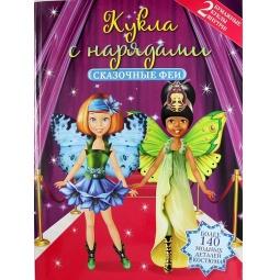 фото Сказочные феи. Кукла с нарядами