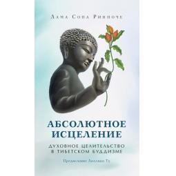 Купить Абсолютное исцеление. Духовное целительство в тибетском буддизме
