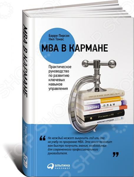 Книга MBA в кармане это квинтэссенция знаний и навыков, которые необходимы менеджеру и предпринимателю, чтобы добиться успеха в карьере и бизнесе. Она освещает практические приемы и методы работы в таких ключевых областях, как развитие бизнеса, личное совершенствование и искусство управления. Написанный признанными европейскими экспертами, этот курс дает уникальную возможность в кратчайший срок получить знания, необходимые для успешного ведения бизнеса.