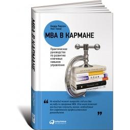 Купить MBA в кармане. Практическое руководство по развитию ключевых навыков управления