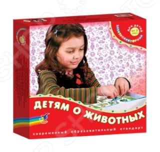 Игрушка развивающая Дрофа «Электровикторина. Детям о животных»