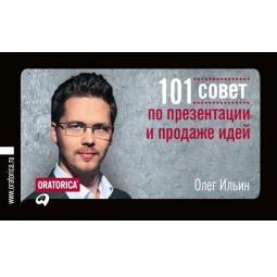 Купить 101 совет по презентации и продаже идей