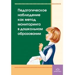 Купить Педагогическое наблюдение как метод мониторинга в дошкольном образовании