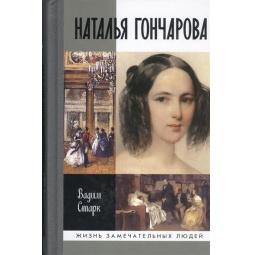 Купить Наталья Гончарова