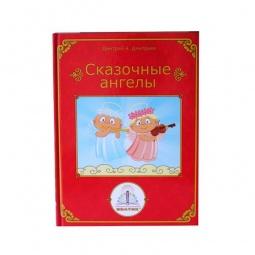 фото Книга для говорящей ручки Знаток «Лесные истории. Сказочные ангелы»