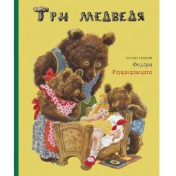 фото Три медведя