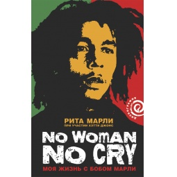 Купить No women No Cry. Моя жизнь с Бобом Марли