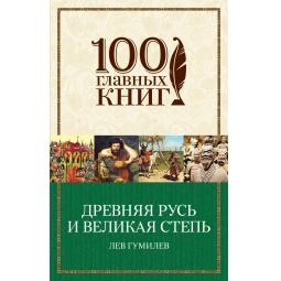 Купить Древняя Русь и Великая степь