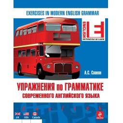 Купить Упражнения по грамматике современного английского языка