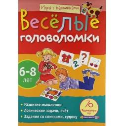 фото Веселые головоломки (для детей 6-8 лет)