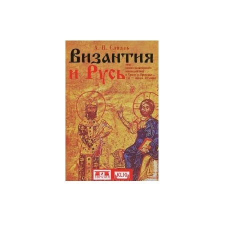 Купить Византия и Русь. Опыт военно-политического взаимодействия в Крыму и Приазовье (XI - начало XII века)