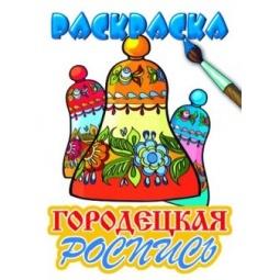 фото Городецкая роспись