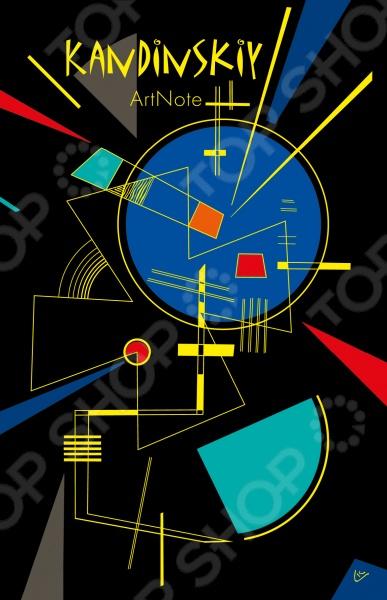 Кандинский. ArtNoteБлокноты<br>Бывает же так: 30-летний успешный юрист, специалист по политической экономии, без пяти минут профессор Дерптского университета, на выставке увидел Стог сена Клода Моне, послушал в Большом театре Лоэнгрина Рихарда Вагнера, прочитал об открытии делимости атома - и, вдохновленный, решил создать новое изобразительное искусство. Грандиозная программа созидания этого Нового искусства, что должно было привести к оздоровлению и энергетическому обновлению человечества, растянулась на многие десятилетия. Человечество, правда, лучше от этого не стало. Но уникальный художник-модернист, творчество которого повлияло на все сферы эстетики XX столетия, появился. Звали его Василий Васильевич Кандинский.<br>