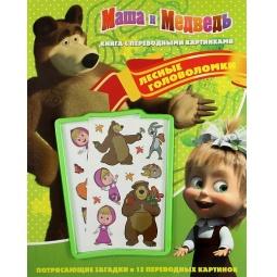 фото Маша и Медведь. Лесные головоломки (+ переводные картинки)