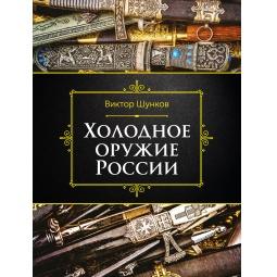 Купить Холодное оружие России