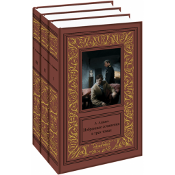 Купить Собрание сочинений в 3 томах