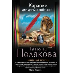 фото Караоке для дамы с собачкой
