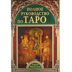 Купить Полное руководство по Таро