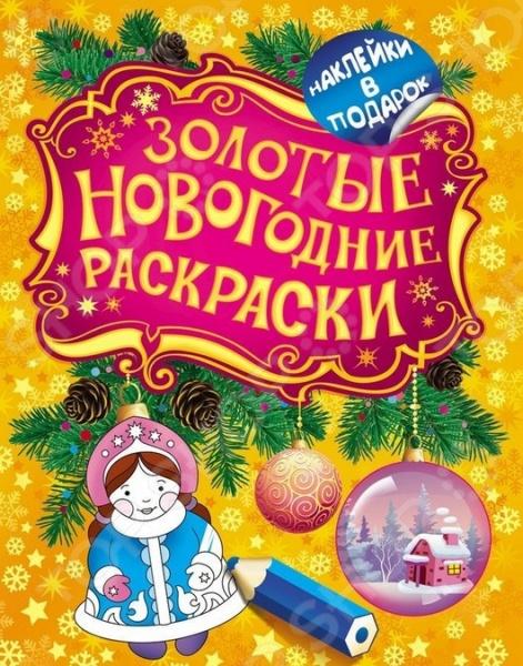 Золотые новогодние раскраски. Снегурочка (+ наклейки)Раскраски с наклейками<br>В этой замечательной книжке представлены новогодние раскраски с наклейками. В подарок - блестящая елочная игрушка, которую можно вырезать и склеить. Издание предназначено для детей младшего школьного возраста.<br>