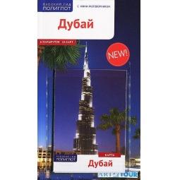 Купить Дубай. Путеводитель с мини-разговорником (+ карта)