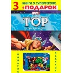 Купить Marvel Heroes. Комплект с подарком (3 книги + пазл)