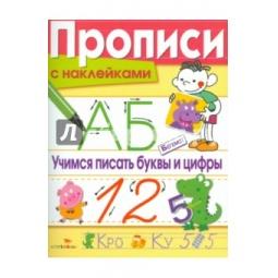 Купить Учимся писать буквы и цифры (+ наклейки)