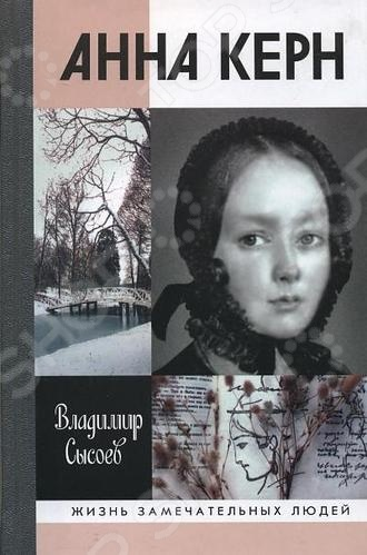 Анна КернМузы и жены знаменитостей<br>Пушкин называл Анну Петровну Керн гением чистой красоты и вавилонской блудницей . Ее обаяние, ум и душевные качества нашли многочисленных почитателей, от великого поэта до императора Александра I. Первый раз она вышла замуж в 17 лет по воле отца за 52-летнего генерала; второй супруг был моложе ее на 20 лет и являлся ее близким родственником - даже в наше время такой союз сочли бы экстравагантным. Ей пришлось пройти через унижения, осуждение родных и нищету. На основании воспоминаний, переписки и других документов, часть из которых используется впервые, автор повествует о судьбе героини, развеивает мифы, сложившиеся вокруг ее имени, и высказывает интересные предположения о некоторых эпизодах жизни этой незаурядной женщины.<br>
