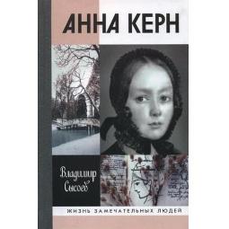 Купить Анна Керн