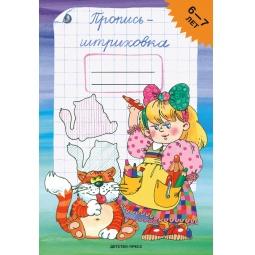 фото Пропись-штриховка (для детей 6-7лет)