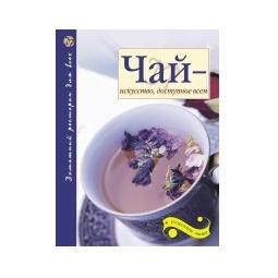Купить Чай - искусство, доступное всем