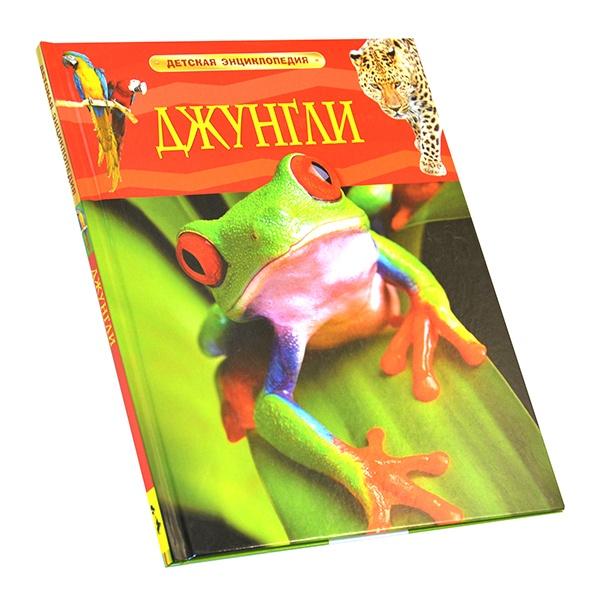 Животные. Растения. Природа Росмэн 978-5-353-05844-1