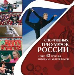 Купить 7 спортивных триумфов России и еще 42 победы, которыми мы гордимся