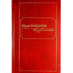 фото Бондарев. Избранное. Комплект в 2-х томах