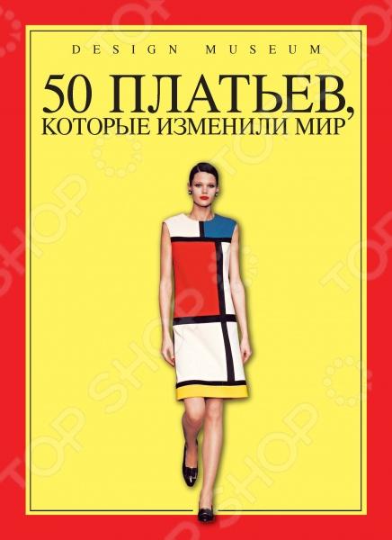 50 платьев, которые изменили мирИстория моды. Костюмы<br>Платье, символ женственности и знак социального статуса, воплощенное кокетство и произведение искусства. Женское платье на протяжении веков отражало, словно зеркало, все экономические и общественные перемены, все тенденции культурного развития. В этой книге представлены наряды, созданные великими кутюрье: Шанель, Диором, Ивом Сен-Лораном, Пако Рабаном, Валентино Каждый из этих художников оставил сверкающий след в истории моды, благодаря им миллионы женщин сумели найти себя и собственный неповторимый стиль.<br>