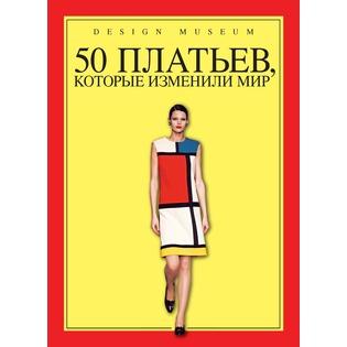 Купить 50 платьев, которые изменили мир