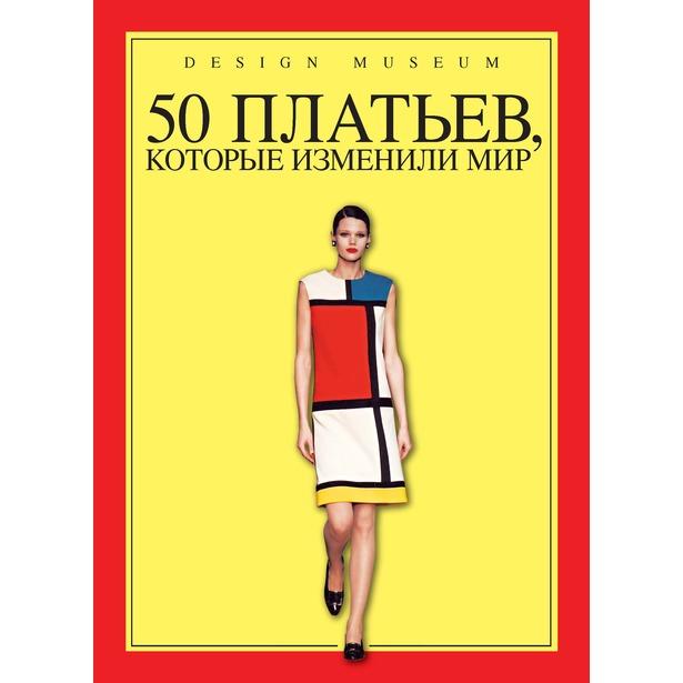 фото 50 платьев, которые изменили мир