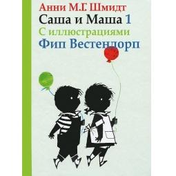 фото Саша и Маша 1. Рассказы для детей