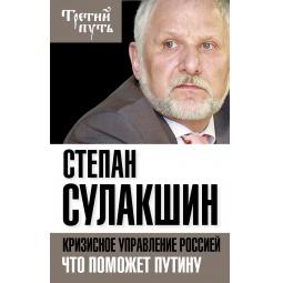 фото Кризисное управление Россией. Что поможет Путину
