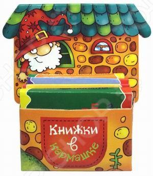 Домик (комплект из 4 книг)Стихи для малышей<br>Предлагаем вашему вниманию оригинально оформленные книжки-малышки для детей. С помощью этих книжек ваш малыш познакомится с окружающим миром, разглядывая цветные картинки, разовьет речь, читая вместе с родителями коротенькие стишки и загадки, научится правильно раскрашивать изображения овощей, ягод и животных по цветному образцу. Для чтения взрослыми детям. Размеры книжек: 5,5смх7,5см.<br>