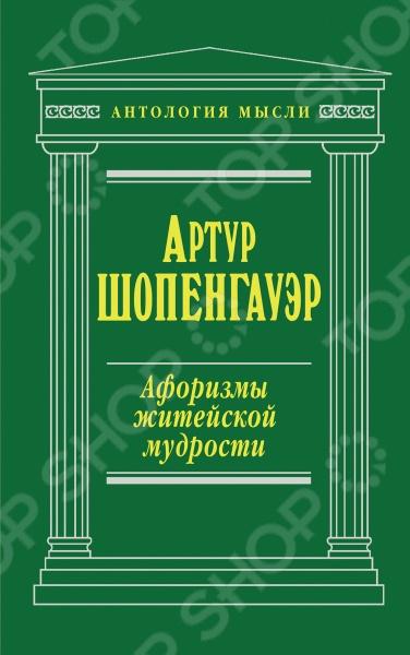Афоризмы житейской мудростиИзбранные философские труды и речи<br>Артур Шопенгауэр - один из самых известных мыслителей иррационализма, мизантроп. Произведенный Шопенгауэром метафизический анализ воли, его взгляды на человеческую мотивацию и желания, афористичный стиль письма оказали влияние на многих известных мыслителей, включая Ницше, Вагнера, Эйнштейна, Фрейда, Юнга. Основной философский труд Шопенгауэра Мир как воля и представление 1818 , комментированием и популяризацией которого Шопенгауэр занимался до самой смерти. В Афоризмах философ впервые попытался противопоставить собственной пессимистически-идеалистической концепции концепцию иную - эпикурейскую.<br>