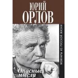 Купить Опасные мысли. Мемуары из русской жизни