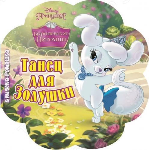 Королевские питомцы. Танец для ЗолушкиСказки для малышей<br>Среди лепестков этой ромашки ты найдёшь много удивительных загадок! Для чтения взрослыми детям.<br>