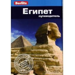 фото Египет. Путеводитель
