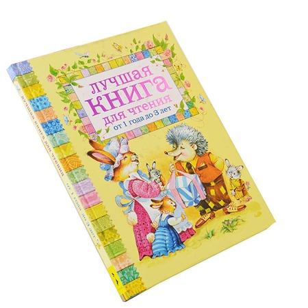 Купить Лучшая книга для чтения от 1 года до 3 лет